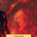 ביקור בית עם הסופר ישראל המאירי: אש במדרון / אירוע שריפת ביתו היה אחד האירועים הקשים שחווה