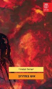 אש במדרון מאת ישראל המאירי