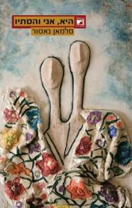היא אני והסתיו מאת סלמאן נאטור