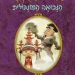 ביקור בית עם המאייר יניב שמעוני: 'הסיפור המושלם – הנבואה המונגולית'