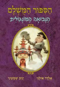 הנבואה המונגולית מאת אלדד אילני, איורים: יניב שמעוני
