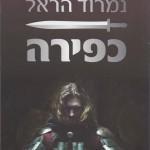 כפירה מאת נמרוד הראל / פנטסיה עתירת הרפתקאות – לבחון את גבולות האמונה והדמיון