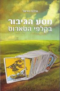 מסע הגיבור בקלפי הטארוט מאת אילנה הראל