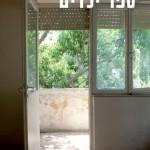 ביקור בית עם הסופר עידו אנג'ל: ספר ילדים (רומן) / ילדים שמפחדים להתבגר