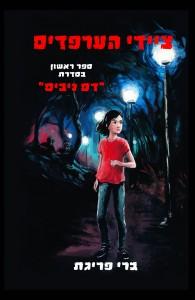 ציידי הערפדים - ספר ראשון בסדרת דם ניבים מאת ברי פריגת