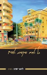תל אביב ומקומות אחרים, שירים, מאת ליאור שדה
