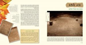 כפולת עמודים מתוך טיולים רוחניים בישראל / בית אלפא - מצאו את המזל שלכם