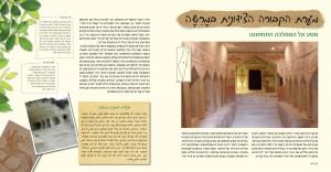כפולת עמודים מתוך טיולים רוחניים בישראל / מערת הקבורה הצידונית במרשה - מסע אל הממלכה התחתונה