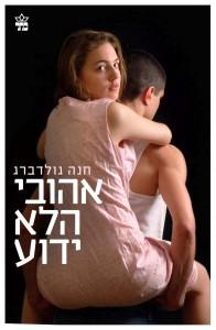 אהובי הלא ידוע מאת חנה גולדברג