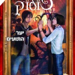 אוקסה פולוק- יער התועים מאת אן פלישוטה וסנדרין וולף / שני בסדרת פנטזיה ממכרת לנוער