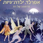 ביקור בית עם הסופרת אשכר ארבליך-בריפמן / עולם של פנטזיה ושלל יצורים מיוחדים וקסומים