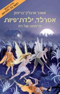 אמרלד ילדת פיות - פריחתה של רוז מאת אשכר אברליך בריפמן