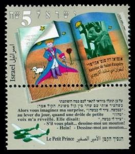 בול הנסיך הקטן 1994