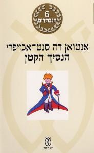 הנסיך הקטן - ששת הנבחרים, 2002