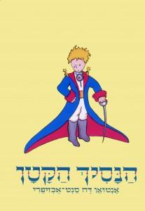 הנסיך הקטן (עטיפה צהובה)