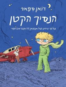 הנסיך הקטן בקומיקס מאת ז'ואן ספאר