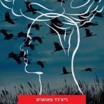 יוצר ההדים מאת ריצ'רד פאוארס / לבחון את מקומו של המוח האנושי בסולם האבולוציה