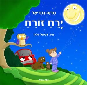ירח זורח מאת חדוה גבריאל