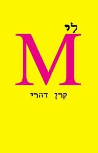 לי-M מאת קרן דהרי