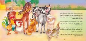 מהומה בחווה מאת רינת מצליח / איורים יולן מצגר