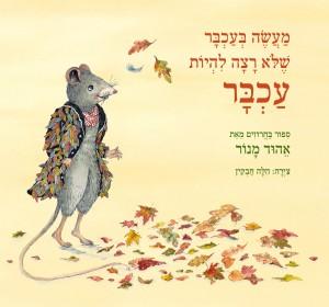 'מעשה בעכבר שלא רצה להיות עכבר' מאת אהוד מנור