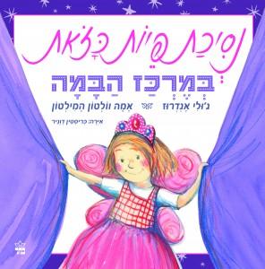 נסיכת פיות כזאת במרכז הבמה - מאת ג'ולי אנדרוז ואמה וולטון המילטון
