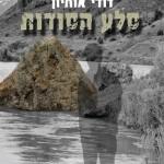 סלע הסודות, מותחן מאת דודי אוחיון / שבוי ישראלי בסוריה