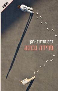 פרידה נכונה מאת רמה מרינוב כהן