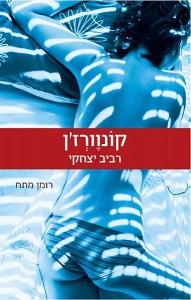 קונוורז'ן מאת רביב יצחקי