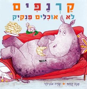 קרנפים לא אוכלים פנקייק מאת אנה קמפ ושרה אוגילוי