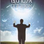אינטרמצו אסטרולוגי מאת ירון ליבנה / האם האסטרולוגיה היא מדע, מיסטיקה או אמנות?