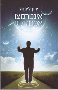 אינטרמצו אסטרולוגי מאת ירון ליבנה