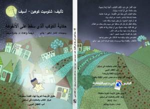 'מעשה בכוכב שנפל לשלולית' מאת שלומית כהן אסיף