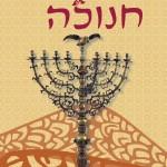 חנוכה בעריכת הרב יעקב מדן / ספר מקיף ומעניין על חג החנוכה, משמעויותיו, מנהגיו וייחודו
