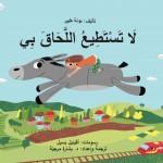 ספר הילדים 'לא תשיג אותי' מאת יונה טפר הוא בין 5 ספרי הילדים שתורגמו השנה לערבית