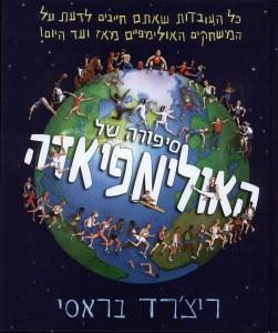 סיפורה של האולימפיאדה - כתב ואייר ריצ'ארד בראסי