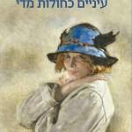 ביקור בית עם הסופרת מירה מגן: עיניים כחולות מדי / מודעות חריפה לעריצותו של הזמן