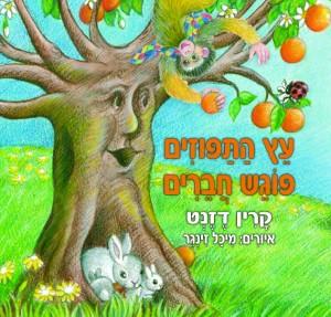 עץ התפוזים פוגש חברים מאת קרין דזנט