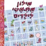 מי מפחד ממתמטיקה? מילון מתמטי לילדים מאת אורה שיינרמן