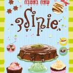 שמח במטבח – שוקולד מאת פיונה פאצ'ט / מומלץ לילדים אבל גם הבוגרים יותר ייהנו ממנו