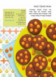 מתכון להכנת עוגיות שוקולד ותפוז מתוך שמח במטבח - שוקולד