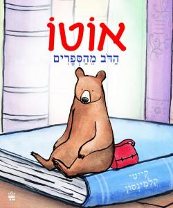 אוטו הדב מהספרים מאת קייטי קלמינסון