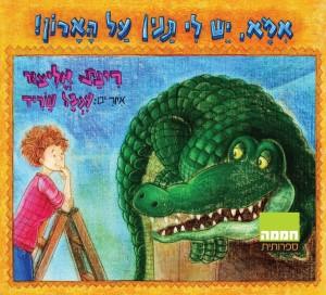 אמא, יש לי תנין על הארון מאת רינת אליצור