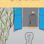 ביקור בית עם הסופר אילן עמית – החתול של שרדינגר / סיפור אנושי מעורר השראה על אישה שנאלצת להיוולד מחדש
