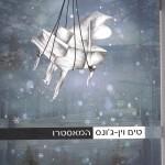 המאסטרו מאת טים וין-ג'ונס / מאבק קיומי ודמויות בלתי נשכחות / לבני 16-18