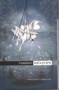 המאסטרו מאת טים וין-ג'ונס