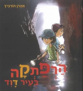 הרפתקה בעיר דוד מאת אהרן הורביץ