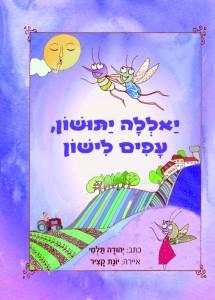 יאללה יתושון, עפים לישון מאת יהודה תלמי