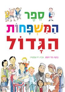 ספר המשפחות הגדול מאת מרי הופמן ורוז אסקויט