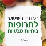 המדריך השימושי לתרופות ביתיות טבעיות מאת הילל לרנר / יחסי הגומלין בין מזון ובריאות